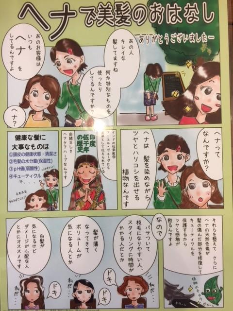 へナはスゴイぞ☆/亀有にある、髪と頭皮に優しい美容室PRIDE.RISE